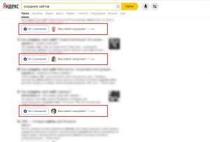 Расширенный сниппет Яндекс для чата с компанией