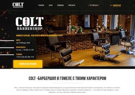 Сайт для мужской парикмахерской