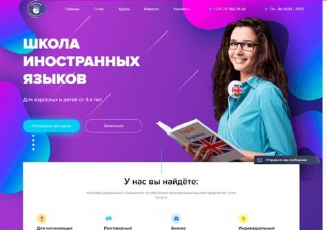 Сайт иностранных языков