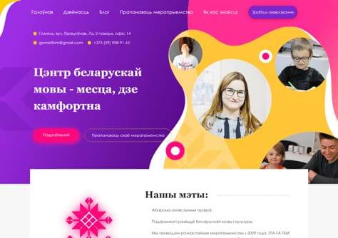 Сайт для общественной организации