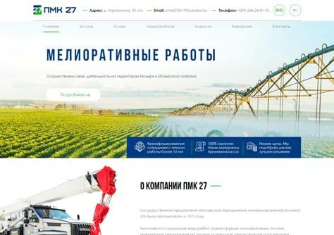 Сайт для ПМК