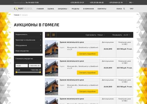 Сайт для оценки имущества