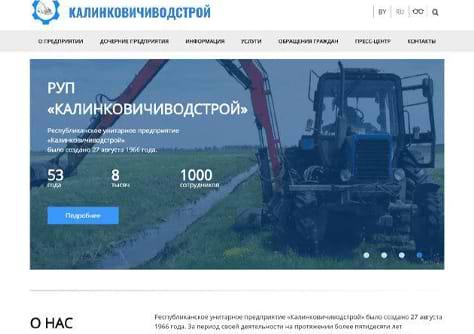 Сайт государственного предприятия