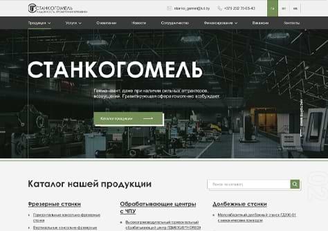 ОАО СтанкоГомель